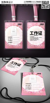 粉色鲜花工作证胸卡设计