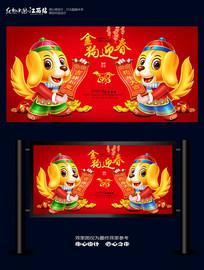 狗年春节海报晚会背景设计