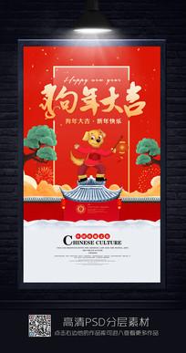 红色喜庆狗年大吉宣传海报