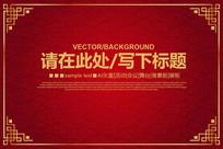 红色中国风展板背景