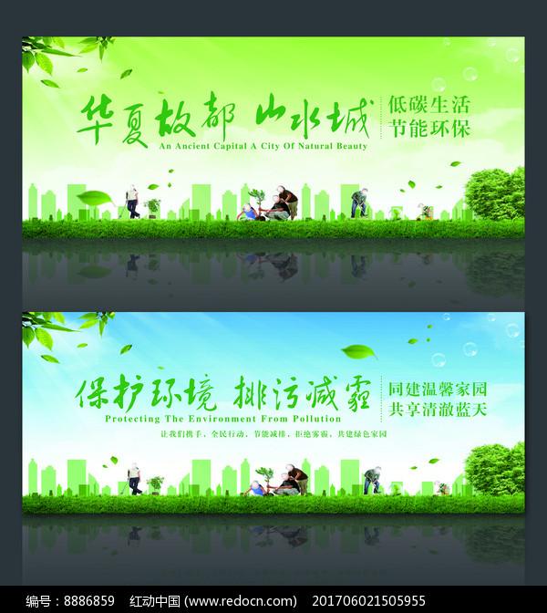 环保低碳生活宣传海报设计图片