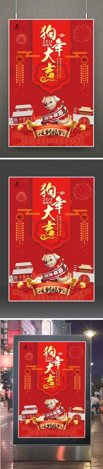简洁喜庆2018狗年宣传海报