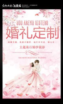 简约婚礼定制海报设计