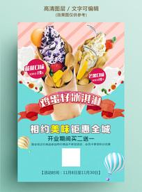 鸡蛋冰淇淋活动海报