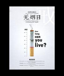 禁烟广告宣传海报设计