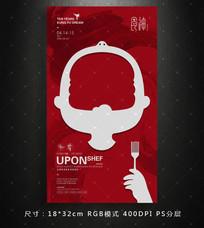 酒吧食神海报模板