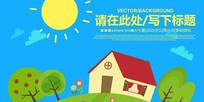卡通儿童红房子展板背景