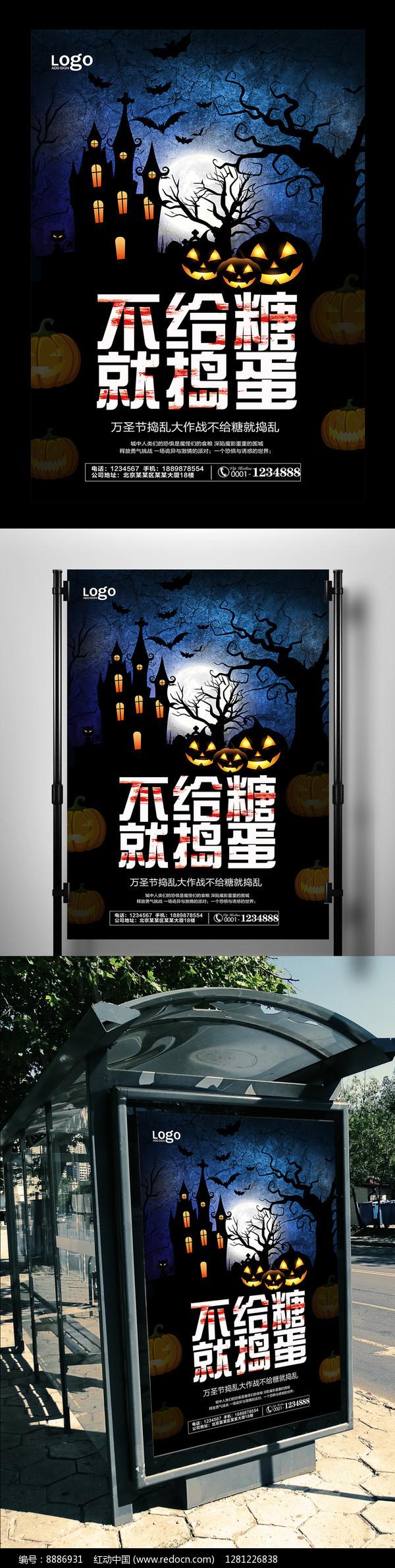 炫酷万圣节宣传海报图片