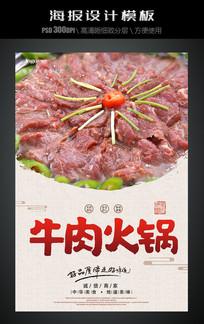牛肉火锅美食海报