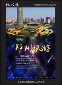 如画郑州旅游海报设计