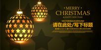 圣诞节彩灯展板背景