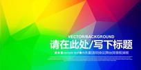 时尚彩虹色展板背景