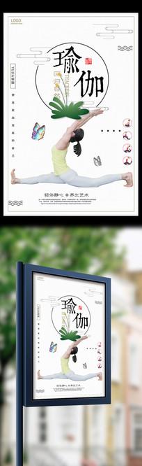 时尚瑜伽海报设计模板