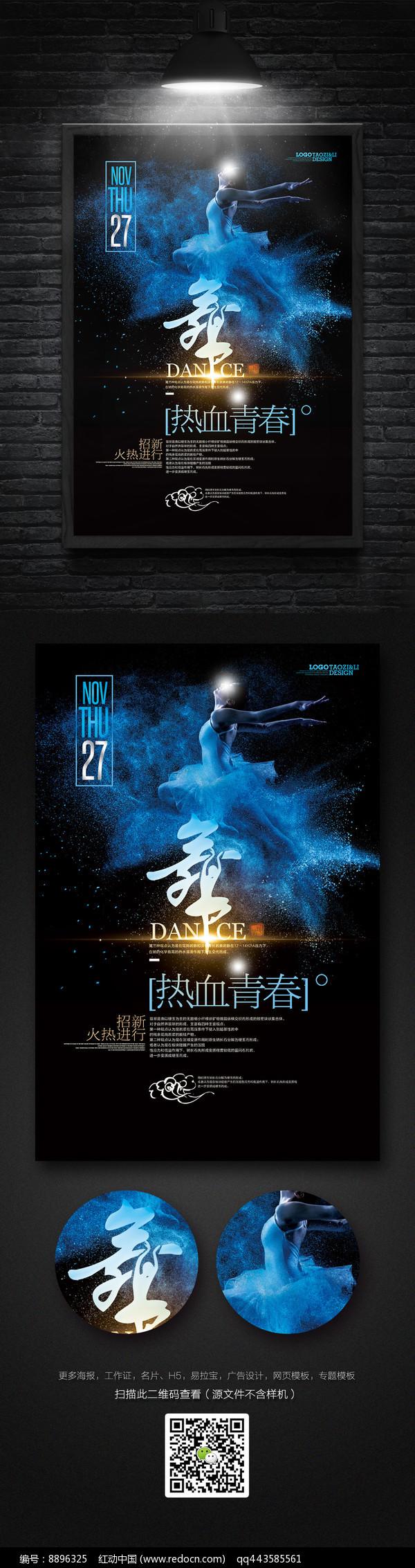 水彩创意舞蹈海报设计