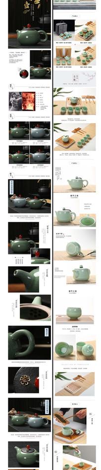 淘宝天猫茶壶茶杯茶具详情页
