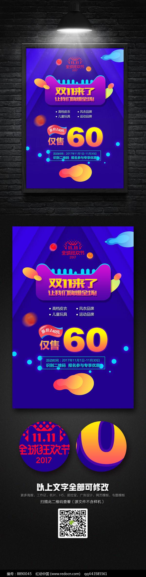 淘宝天猫双11活动促销海报图片