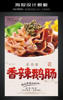 香辣鹅肠美食海报