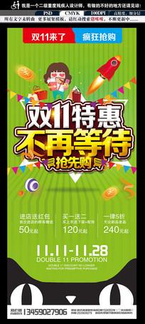 喜庆双11购物节促销展架设计
