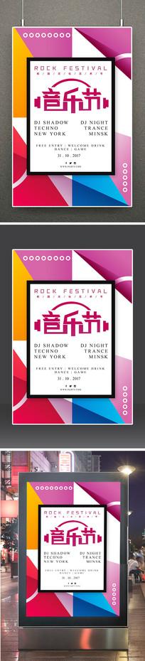 音乐派对晚会海报设计