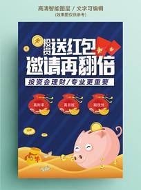银行理财海报