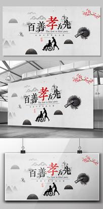 中国传统美德孝文化宣传展板