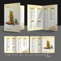 中国风菜谱折页