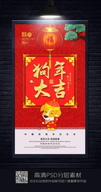 中国风狗年大吉狗年海报