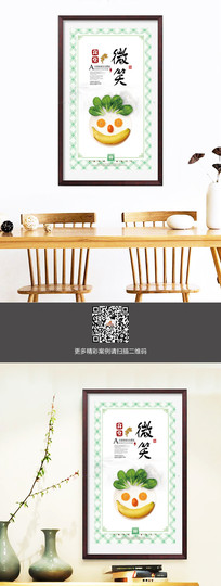 中国风食堂文化展板之微笑