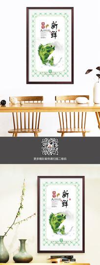 中国风食堂文化展板之新鲜