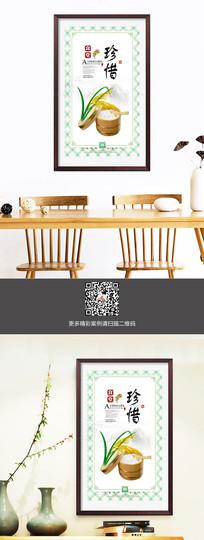 中国风食堂文化展板之珍惜