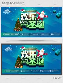 创意欢乐圣诞节促销海报设计