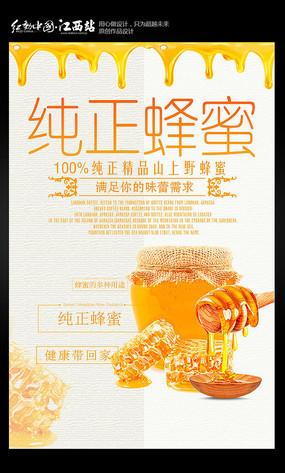 纯正蜂蜜海报设计