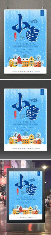 大气简洁二十四小雪节气海报