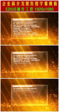 edius公司简介字幕模板