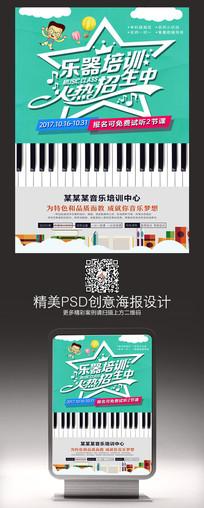 儿童乐器培训宣传海报
