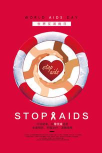 关注艾滋病患者公益宣传海报