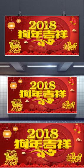 红色2018狗年吉祥宣传海报