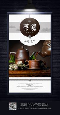 简约茶文化宣传海报