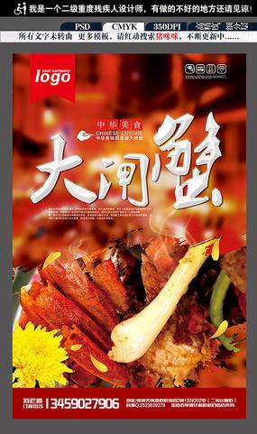 简约大气大闸蟹促销海报