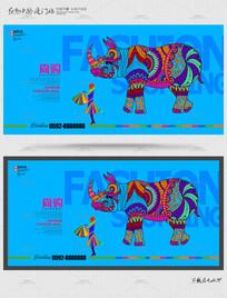 简约时尚购物广场宣传海报