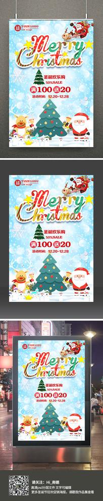可爱圣诞节创意促销海报