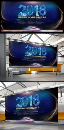 蓝色星空年会会议背景