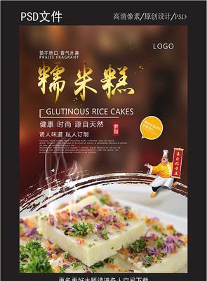 美味糯米糕海报设计