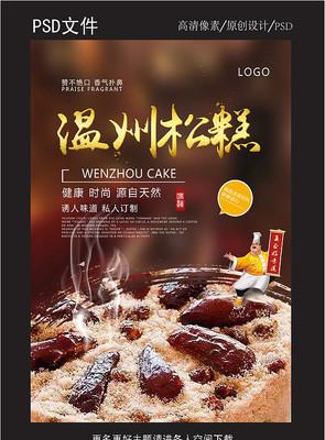 美味温州松糕海报宣传单