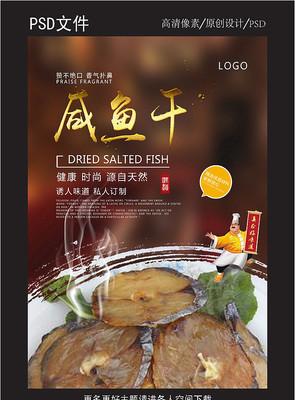 美味咸鱼干海报设计