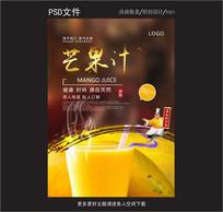 美味新鲜芒果汁海报宣传