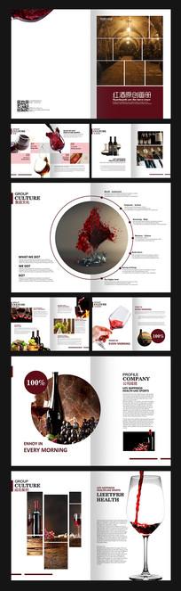 企业红酒通用画册
