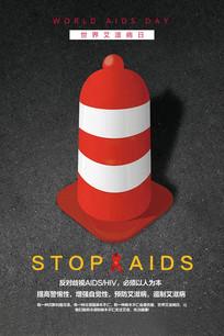 世界艾滋病日宣传海报设计
