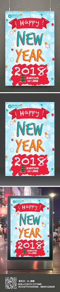 时尚可爱的新年快乐英文海报