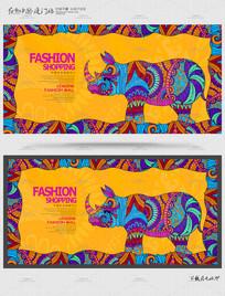 时尚犀牛创意购物广场商业海报设计